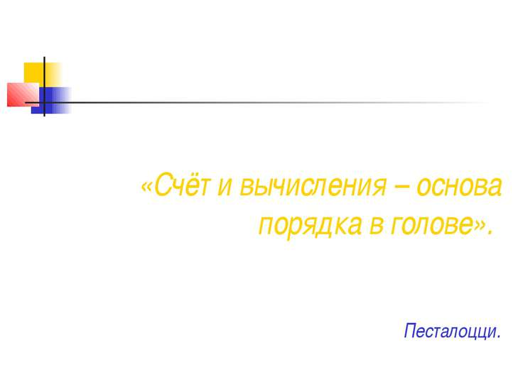 «Счёт и вычисления – основа порядка в голове». Песталоцци.