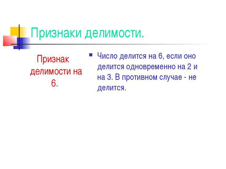 Признаки делимости. Признак делимости на 6. Число делится на 6, если оно дели...