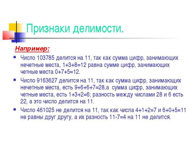 Признаки делимости. Например: Число 103785 делится на 11, так как сумма цифр,...