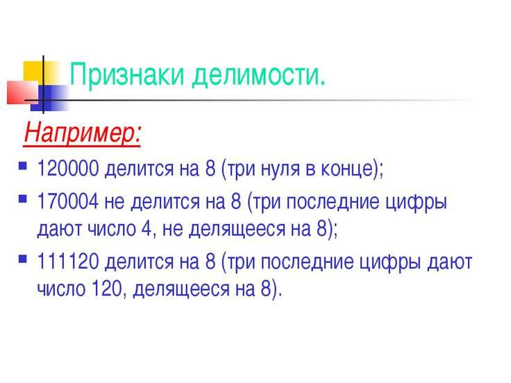 Признаки делимости. Например: 120000 делится на 8 (три нуля в конце); 170004 ...