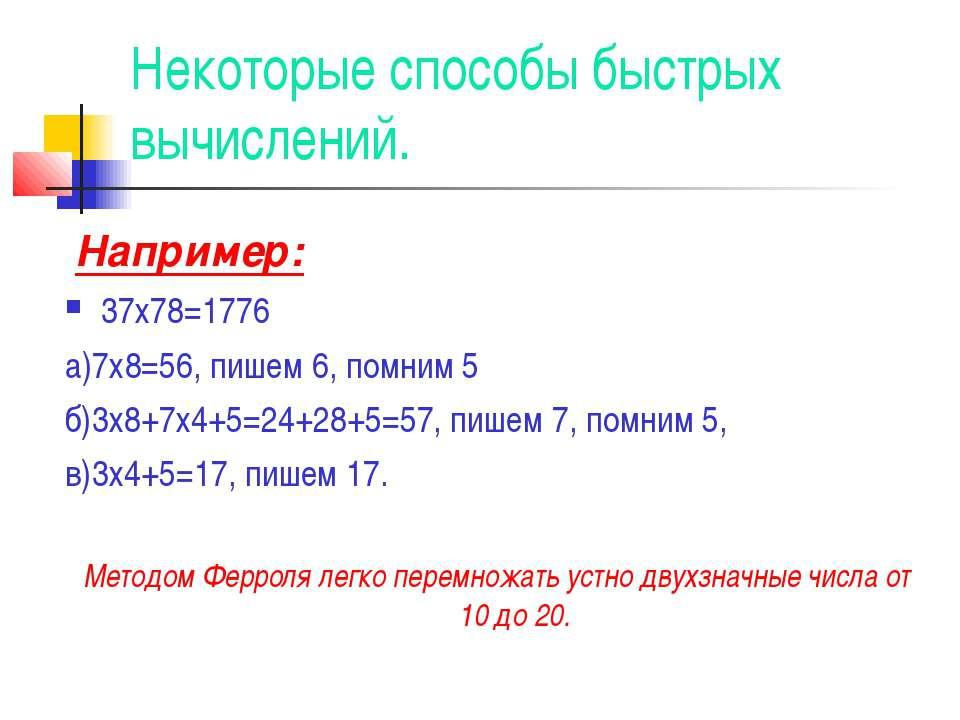 Некоторые способы быстрых вычислений. Например: 37х78=1776 а)7х8=56, пишем 6,...