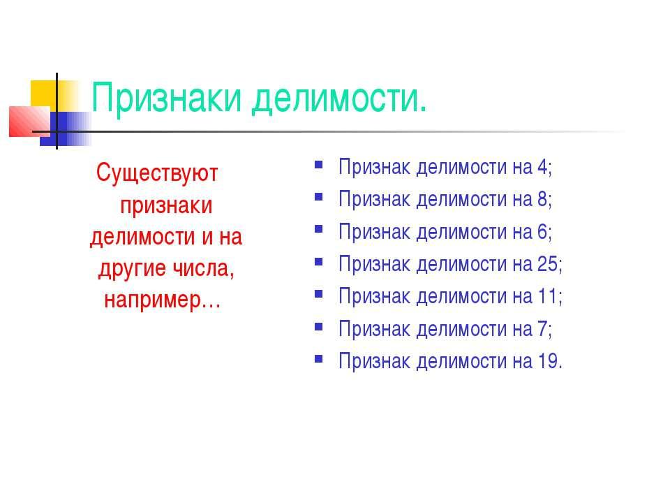 Признаки делимости. Существуют признаки делимости и на другие числа, например...