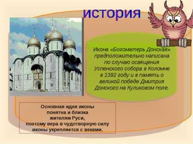 Основная идея иконы понятна и близка жителям Руси, поэтому вера в чудотворную...