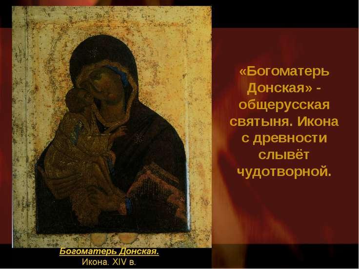 «Богоматерь Донская» - общерусская святыня. Икона с древности слывёт чудотвор...