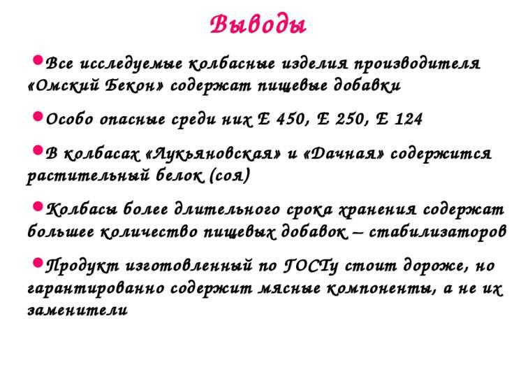 Выводы Все исследуемые колбасные изделия производителя «Омский Бекон» содержа...