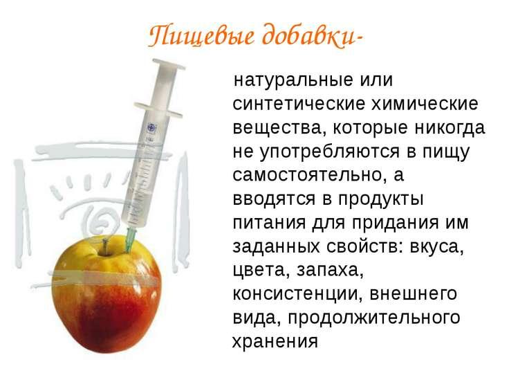 Пищевые добавки- натуральные или синтетические химические вещества, которые н...
