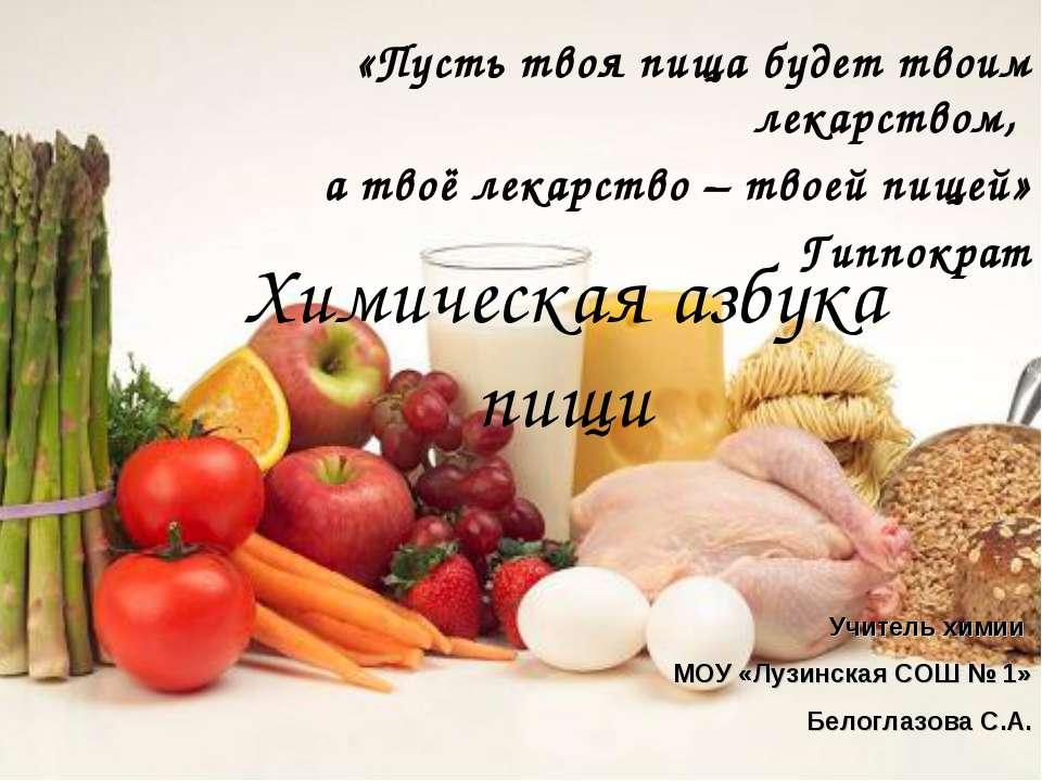«Пусть твоя пища будет твоим лекарством, а твоё лекарство – твоей пищей» Гипп...