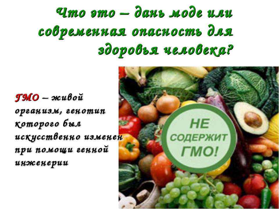 Что это – дань моде или современная опасность для здоровья человека? ГМО – жи...