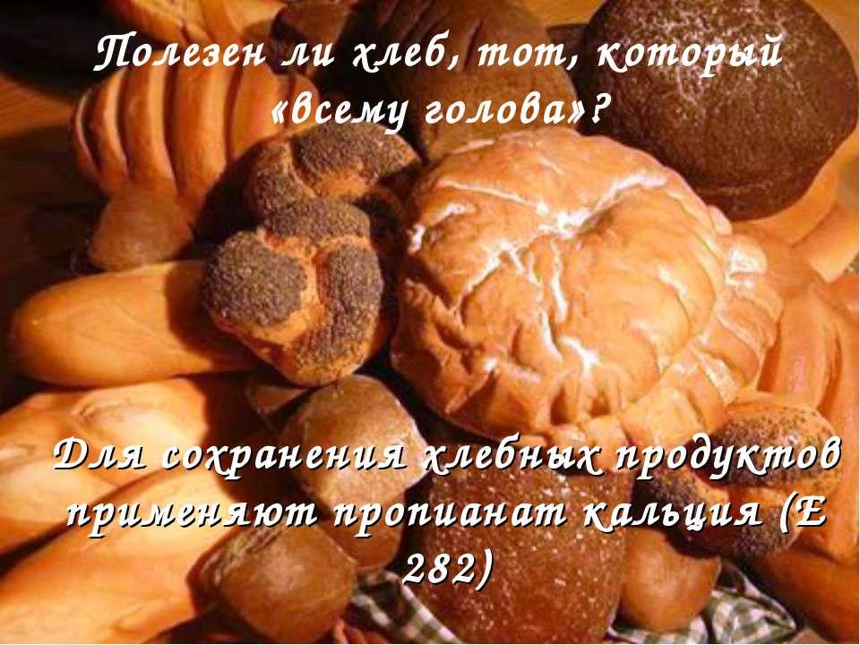 Полезен ли хлеб, тот, который «всему голова»? Для сохранения хлебных продукто...