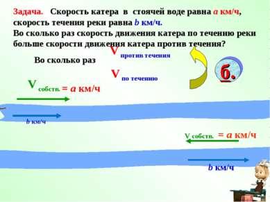 Задача. Скорость катера в стоячей воде равна а км/ч, скорость течения реки ра...