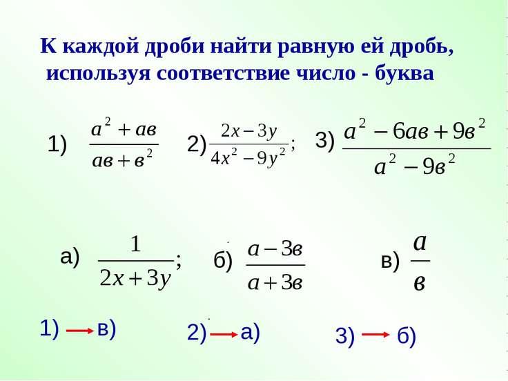 К каждой дроби найти равную ей дробь, используя соответствие число - буква . ...