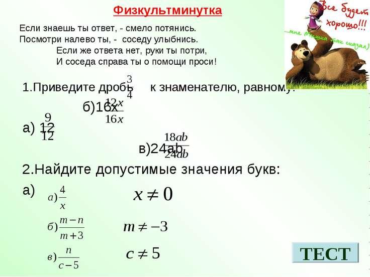 Физкультминутка 1.Приведите дробь к знаменателю, равному: б)16х а) 12 в)24ab ...