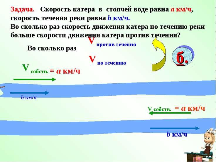 определить скорость течения и скорость лодки в стоячей воды