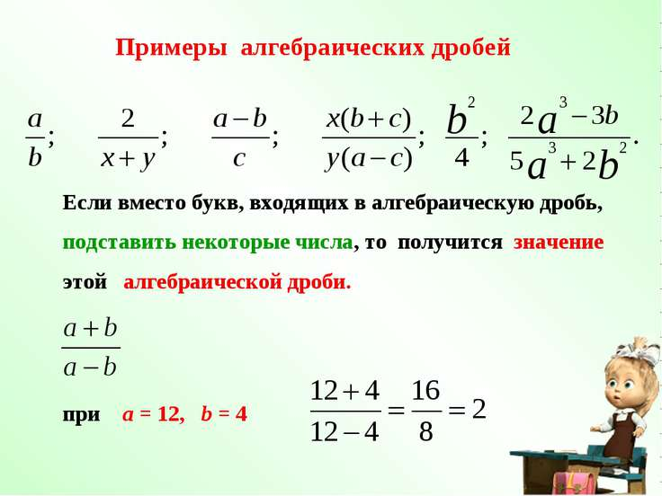 Если вместо букв, входящих в алгебраическую дробь, подставить некоторые числа...