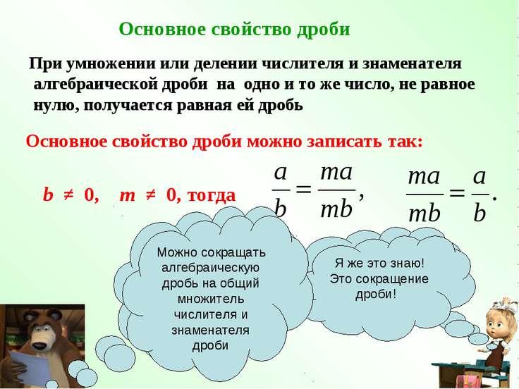Основное свойство дроби можно записать так: b ≠ 0, m ≠ 0, тогда При умножении...