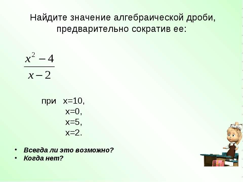 Найдите значение алгебраической дроби, предварительно сократив ее: при х=10, ...