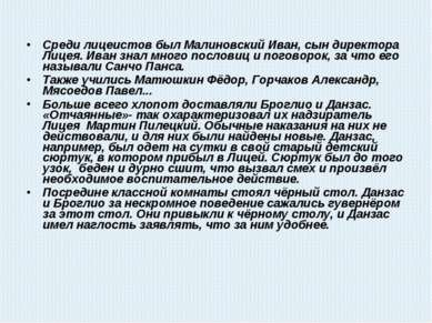 Среди лицеистов был Малиновский Иван, сын директора Лицея. Иван знал много по...