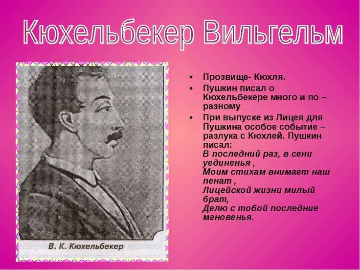 Прозвище- Кюхля. Пушкин писал о Кюхельбекере много и по – разному При выпуске...