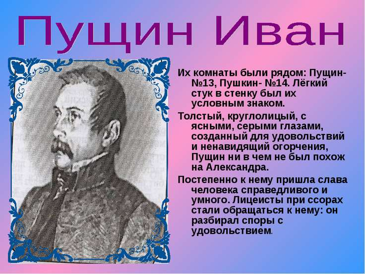 Их комнаты были рядом: Пущин- №13, Пушкин- №14. Лёгкий стук в стенку был их у...