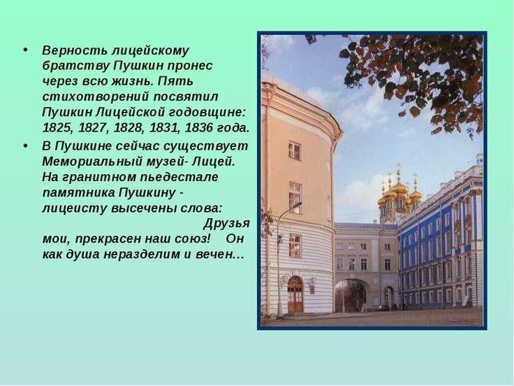 Верность лицейскому братству Пушкин пронес через всю жизнь. Пять стихотворени...