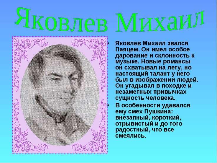 Яковлев Михаил звался Паяцем. Он имел особое дарование и склонность к музыке....