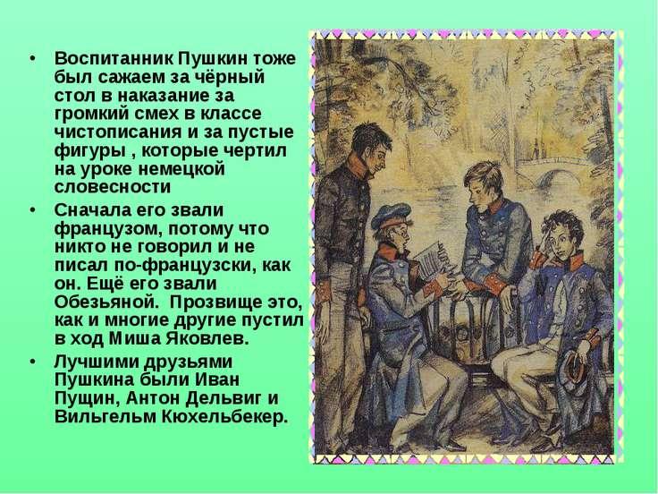 Воспитанник Пушкин тоже был сажаем за чёрный стол в наказание за громкий смех...
