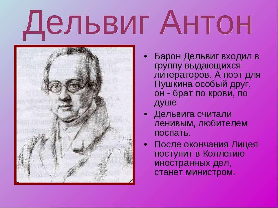 Барон Дельвиг входил в группу выдающихся литераторов. А поэт для Пушкина особ...