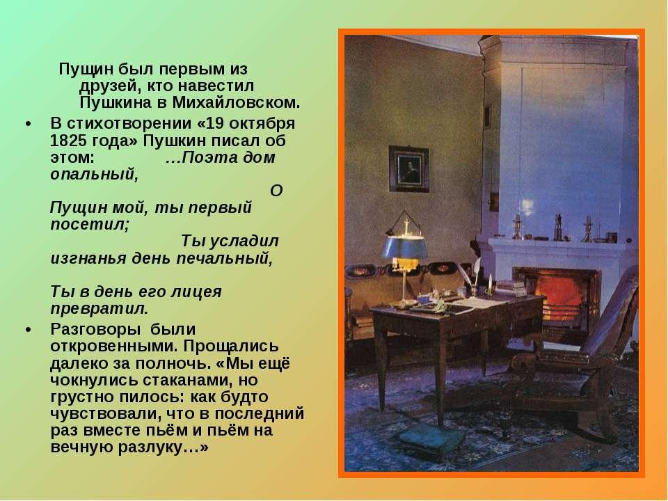 Пущин был первым из друзей, кто навестил Пушкина в Михайловском. В стихотворе...