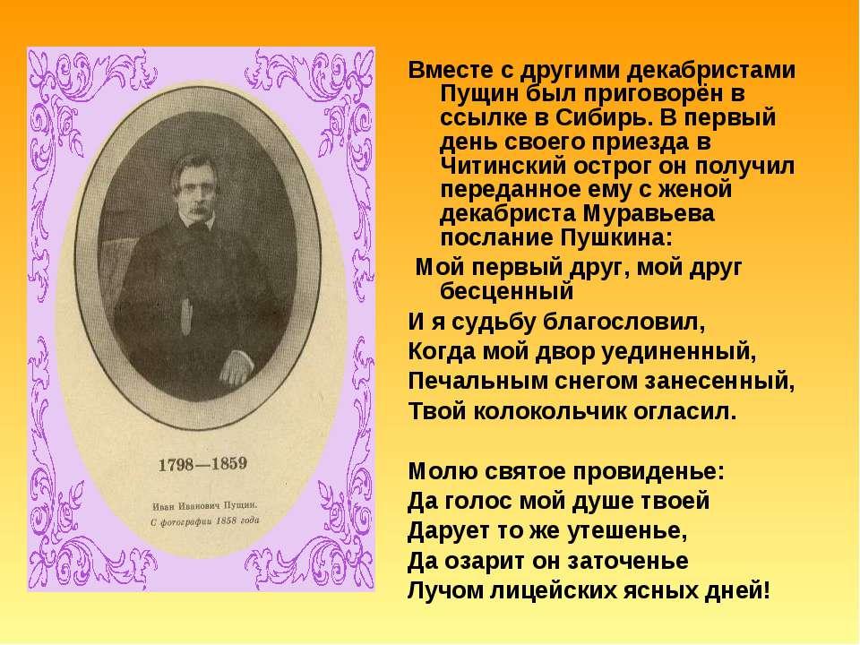 Вместе с другими декабристами Пущин был приговорён в ссылке в Сибирь. В первы...