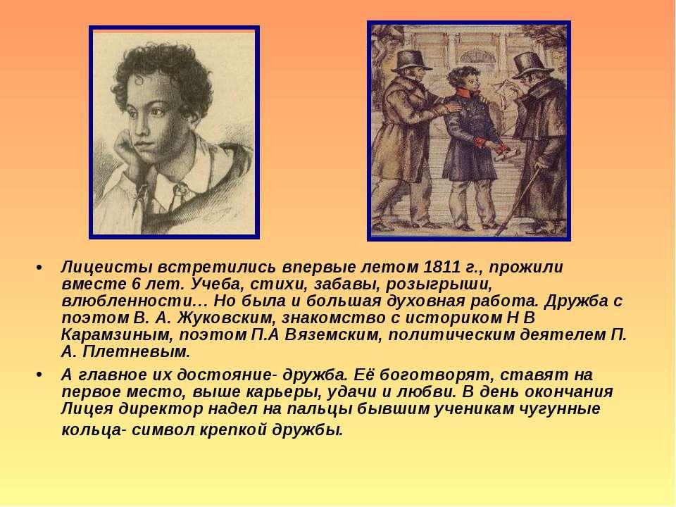 Лицеисты встретились впервые летом 1811 г., прожили вместе 6 лет. Учеба, стих...