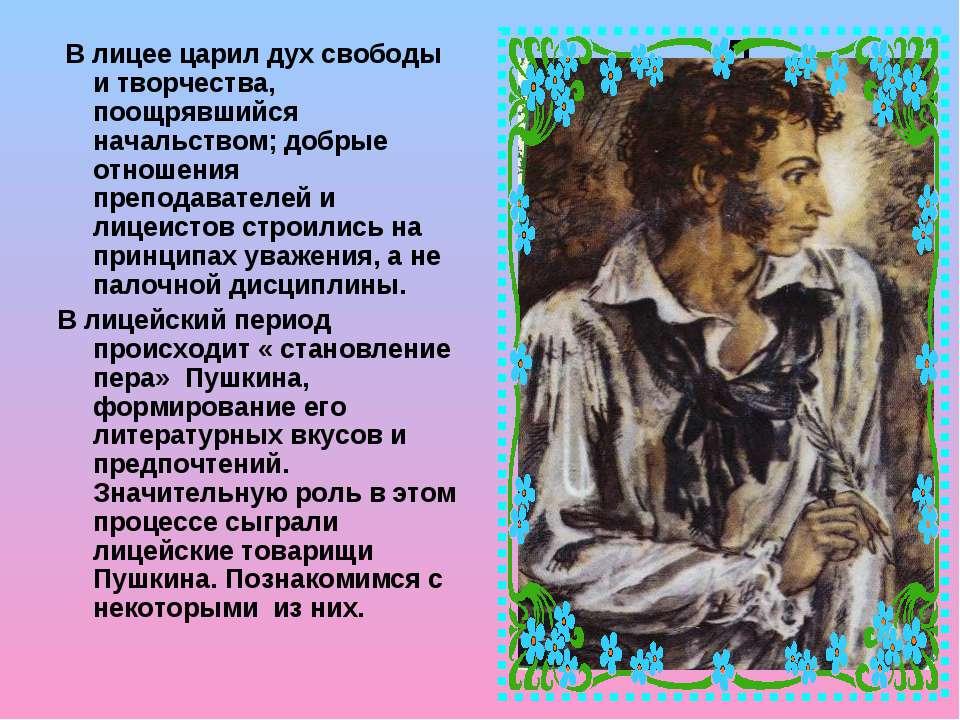 л В лицее царил дух свободы и творчества, поощрявшийся начальством; добрые от...