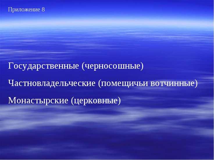 Приложение 8 Государственные (черносошные) Частновладельческие (помещичьи вот...