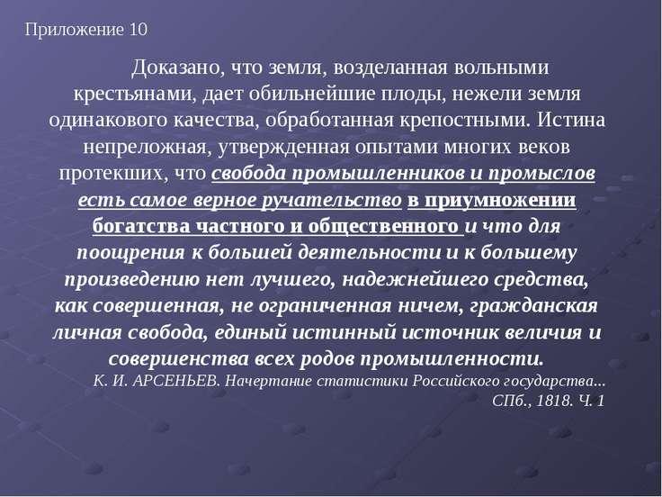 Доказано, что земля, возделанная вольными крестьянами, дает обильнейшие плоды...