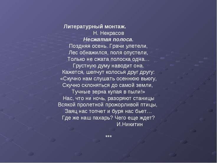 Литературный монтаж. Н. Некрасов Несжатая полоса. Поздняя осень. Грачи улетел...