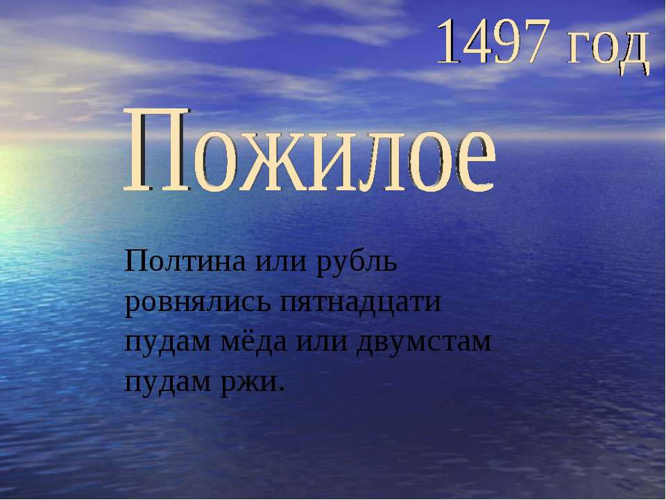 Полтина или рубль ровнялись пятнадцати пудам мёда или двумстам пудам ржи.