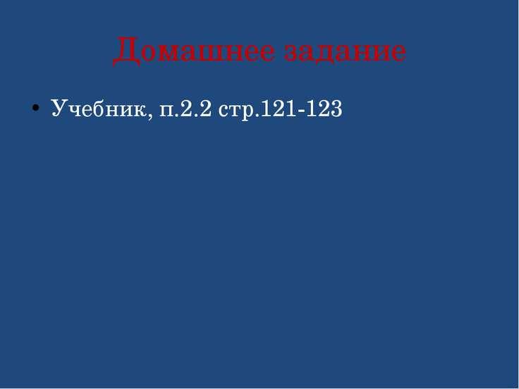 Домашнее задание Учебник, п.2.2 стр.121-123