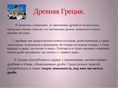 Древняя Греция. В греческих сочинениях по математике дробей не встречалось. Г...