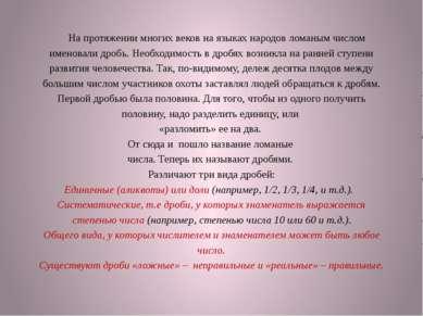 На протяжении многих веков на языках народов ломаным числом именовали дробь. ...