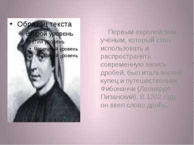 Первым европейским учёным, который стал использовать и распространять совреме...