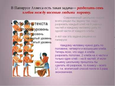 В Папирусе Ахмеса есть такая задача— разделить семь хлебов между восемью людь...