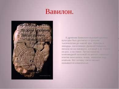 Вавилон. В древнем Вавилоне высокий уровень культуры был достигнут в третьем ...