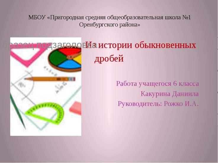 МБОУ «Пригородная средняя общеобразовательная школа №1 Оренбургского района» ...