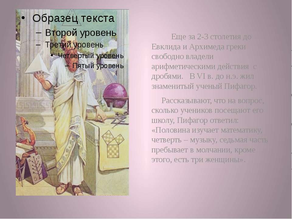 Еще за 2-3 столетия до Евклида и Архимеда греки свободно владели арифметическ...