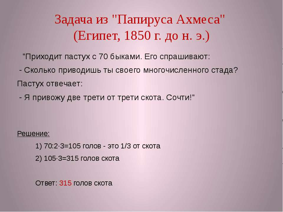 """Задача из """"Папируса Ахмеса"""" (Египет, 1850 г. до н. э.) """"Приходит пастух с 70 ..."""