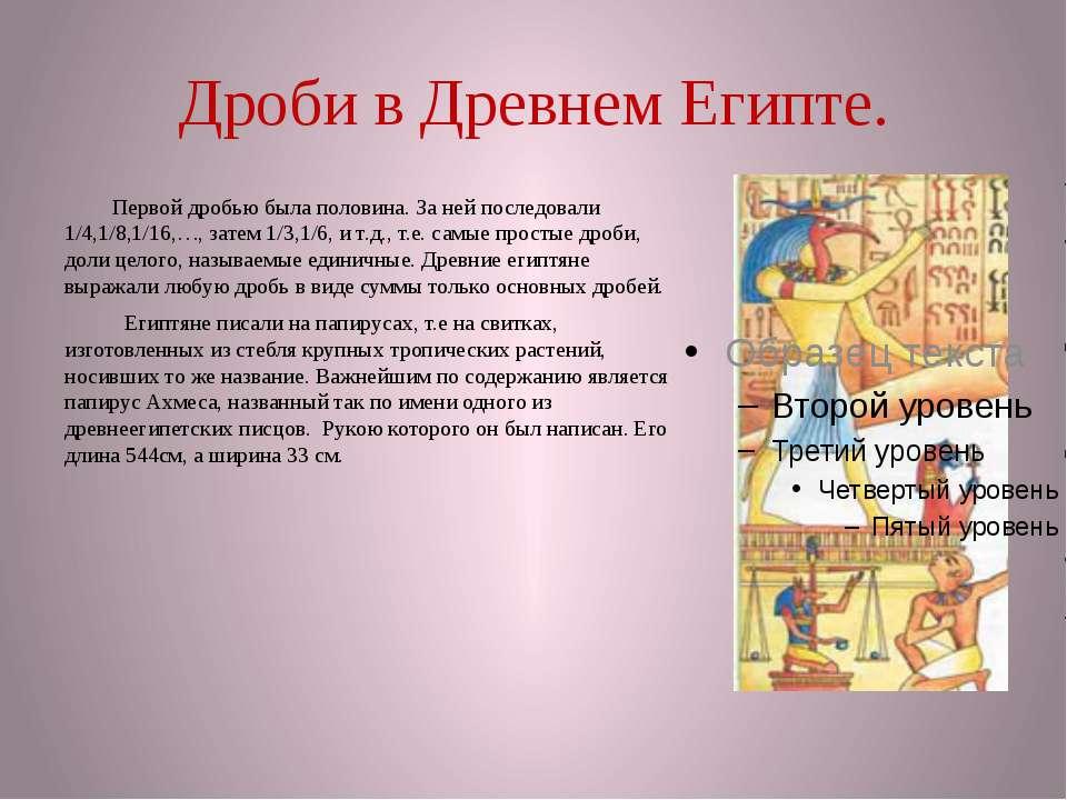 Дроби в Древнем Египте. Первой дробью была половина. За ней последовали 1/4,1...