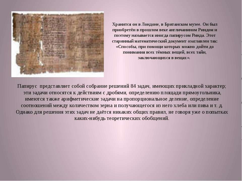 Хранится он в Лондоне, в Британском музее. Он был приобретён в прошлом веке а...