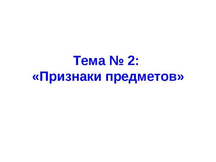 Тема № 2: «Признаки предметов»