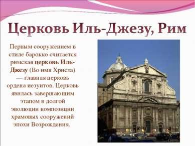 Первым сооружением в стиле барокко считается римская церковь Иль-Джезу (Во им...