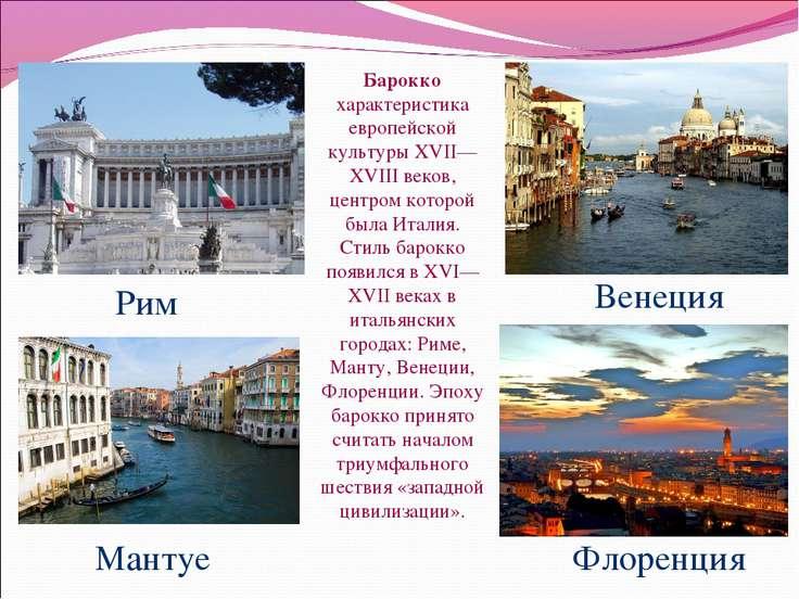 Барокко характеристика европейской культуры XVII—XVIII веков, центром которой...