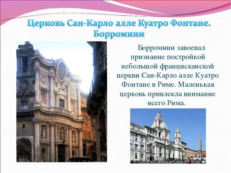 Борромини завоевал признание постройкой небольшой францисканской церкви Сан-К...